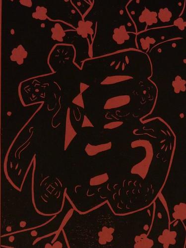 福 Fu Chinese character linocut print