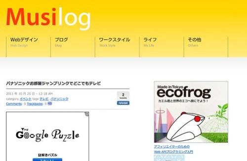 ブログ広告