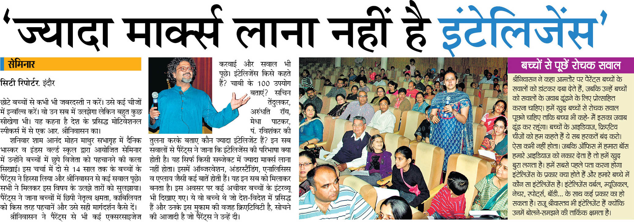 The coverage of the session in Dainik Bhaskar