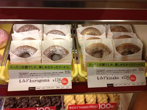 期間限定のもみドもセールで100円になっています。