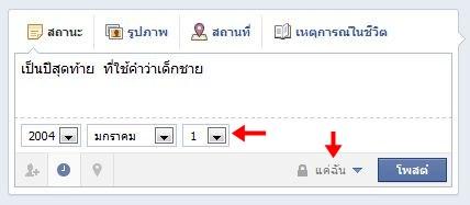 Facebook-trip-1246