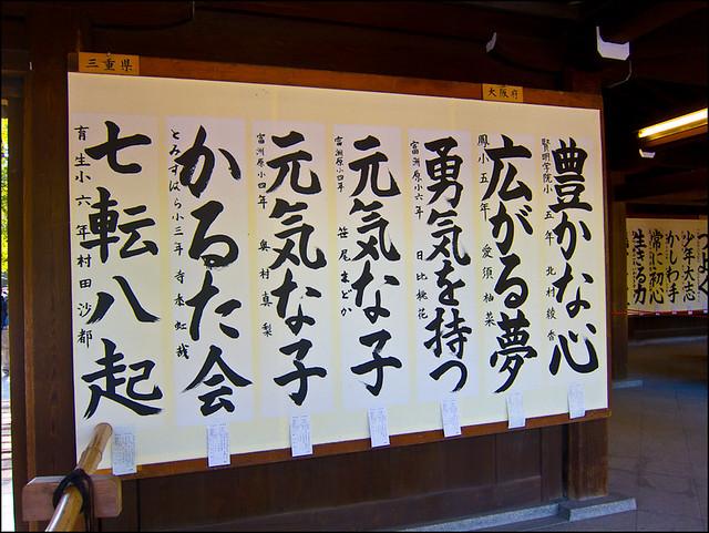 Kakizome en el santuario Meiji