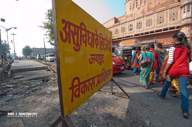 Jaipur City.