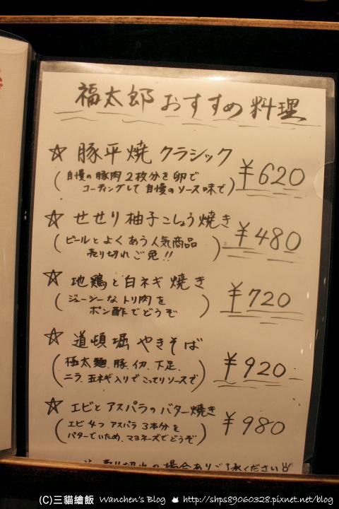 福太郎 大阪燒