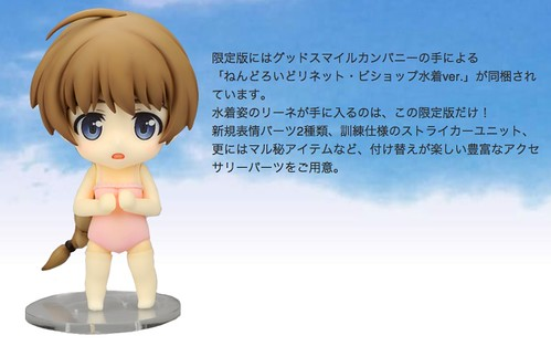 Nendoroid Lynette Bishop: Swimsuit version