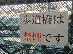 No.30 阿倍野歩道橋を歩く7