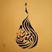 Ahmad Salma -Arabic Caligraphy- ttl_Land_and_Freedom