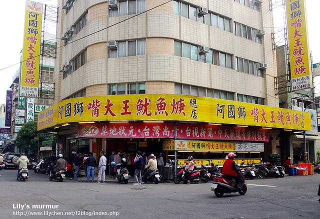這就是全台有兩百多間分店的阿國獅嘴大王魷魚羹總店!就在斗六!