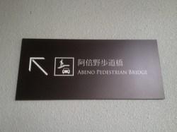 No.19 阿倍野歩道橋