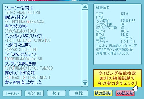 Baidu IME_2012-3-27_15-14-26