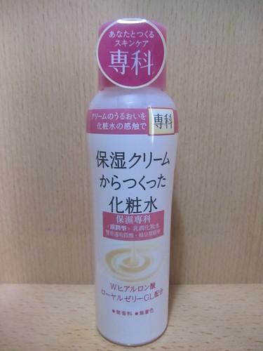 Senka Skin Lotion (Front)