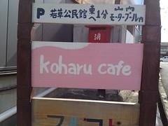 コハルカフェ、ここでライブとワークショップをやりました