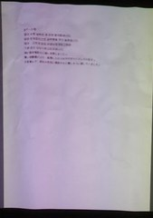 Word 3ページ目