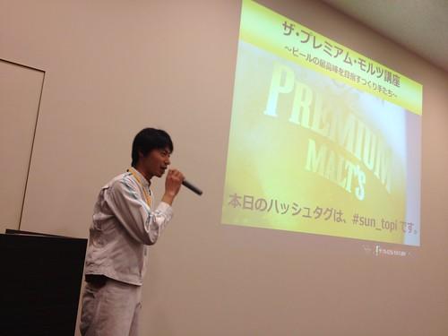 講師は実際にプレモル担当をされている醸造技師山寺さん。@ザ・プレミアム・モルツ講座