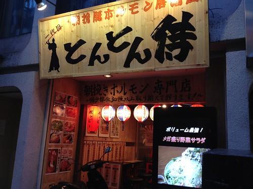 名前のインパクトがすごい!@一代目とんとん侍 三軒茶屋店