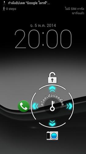 หน้า Lock screen ของ i-mobile IQX Ken