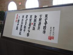 Shen Pei calligraphy