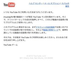 YouTube 動画での収益受け取りのご案内 - Gmail