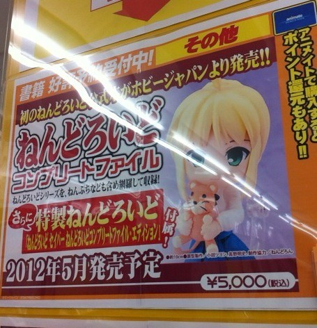 An ad poster for Nendoroid Saber: Casual Clothes
