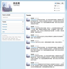Chinese gov spam bot - against Ai Weiwei @aiww - pix 06