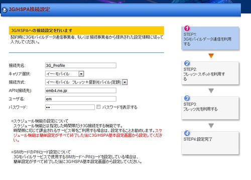 Baidu IME_2012-4-19_0-32-51