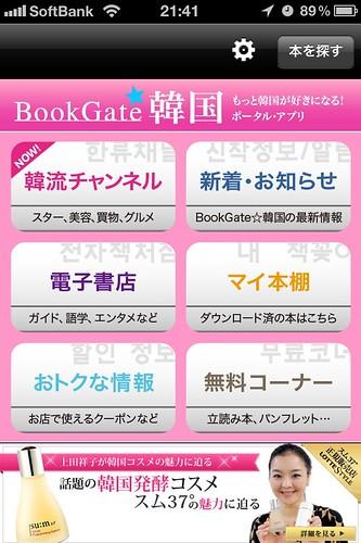 BookGate☆韓国