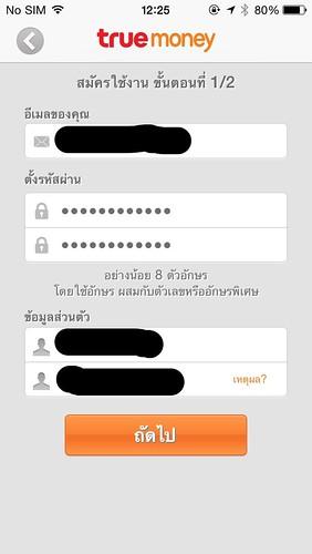 เริ่มต้นต้องสมัครใช้บริการก่อน กำหนด Username (Email) และรหัสผ่าน