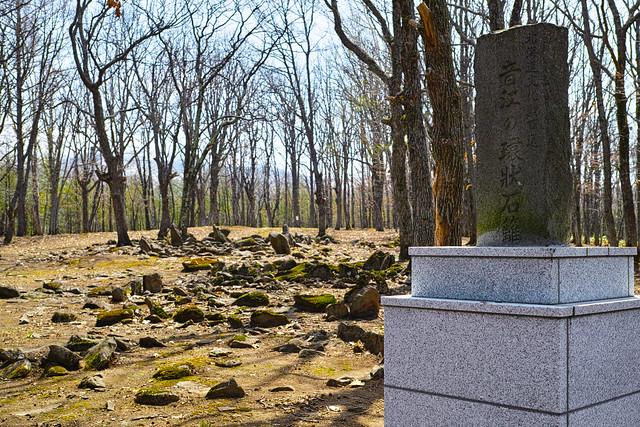 Otoe Stone circle