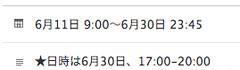 スクリーンショット 2012-06-12 17.05.40.png