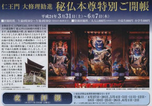 120430_gongen-brochure
