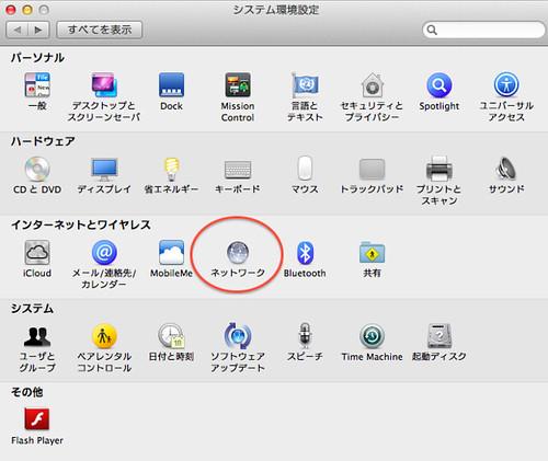スクリーンショット 2012-06-11 10.49.54