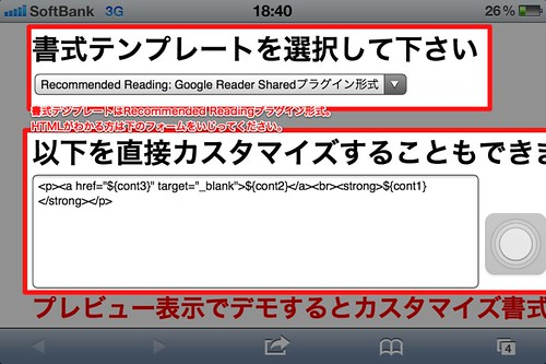FocusHtml NEO設定3