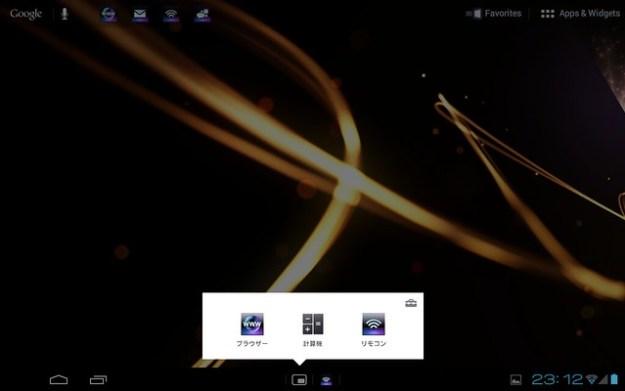 Screenshot_2012-05-25-23-12-09.png