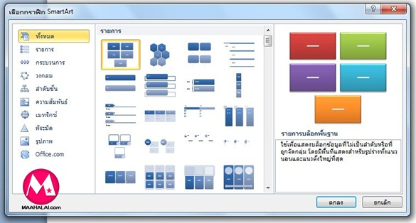 PowerPoint-053
