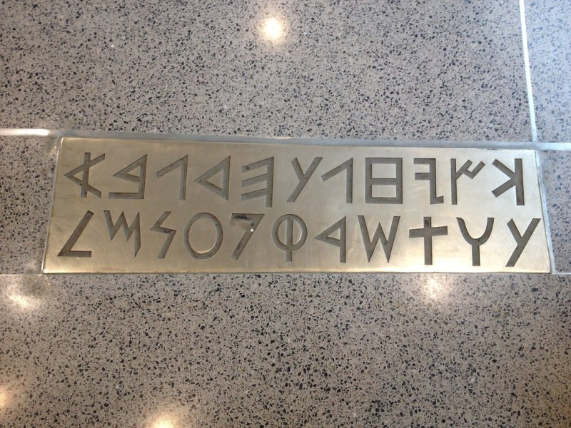 Hebrew Alphabet Soup     OSU Library     Targuman While waiting for the elevator I noticed that they had the paleo Hebrew  alphabet  Very cool  No  wait