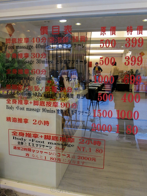 足足樂養身會館 Foot & Body Massage in Taipei-001