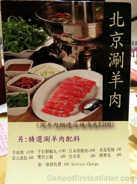 Wu Kong- lamb hot pot HK$300