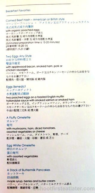 Club InterContinental breakfast menu-001