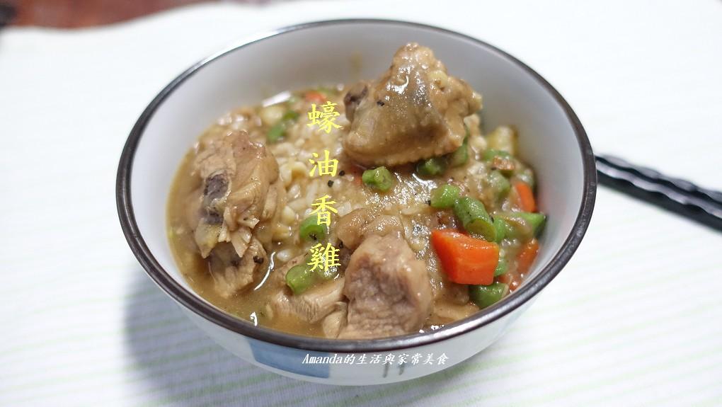 乾鍋煮蠔油香雞 (3)