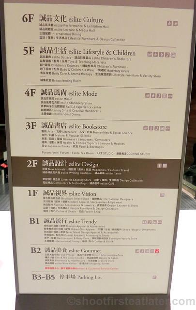 Eslite Taipei-021