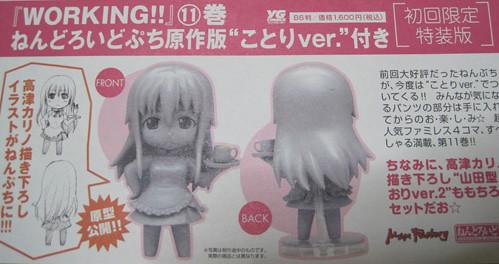 Nendoroid Petit Takanashi Souta dressed as Kotori-chan