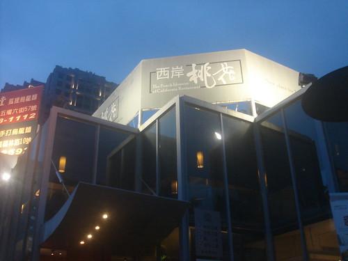 台中五權路_西岸桃花2