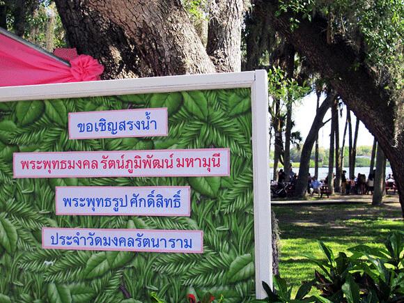 Songkran Festival Tampa, Thai sign