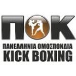 Πανελλήνια Ομοσπονδία Kickboxing