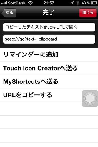 MyShortCuts+Viewerなどの利用で通知センターへの登録可能