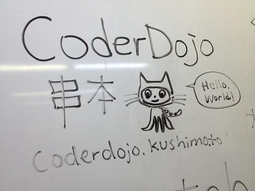 CoderDojo 串本