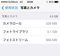 iPhone 5s 使用状況 写真