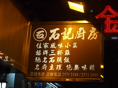Sign - Shek Kee Kitchen