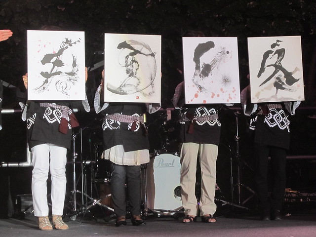 Fuyou Kobayashi's calligraphy