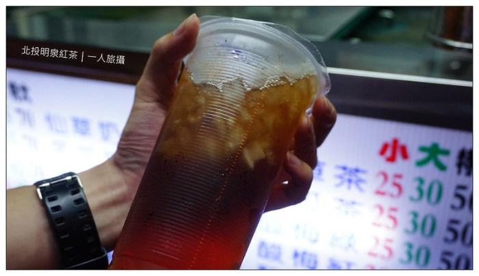 北投明泉紅茶 04